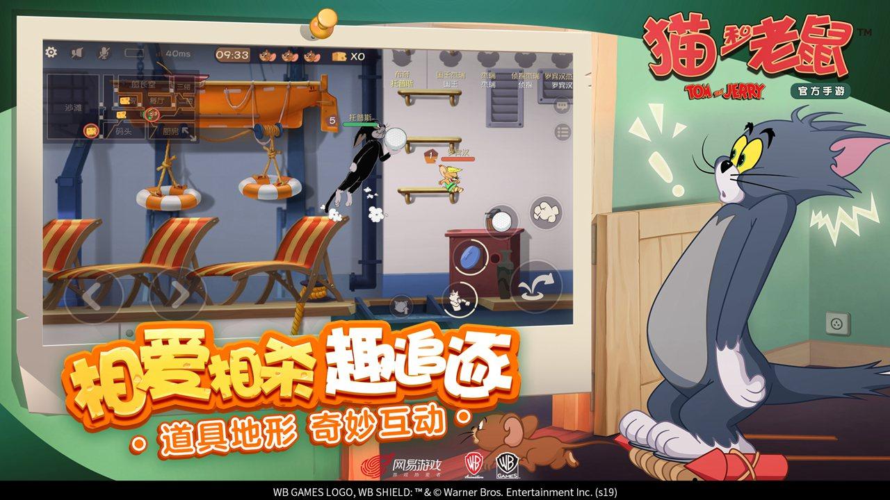 猫和老鼠:欢乐互动(官方包)_截图