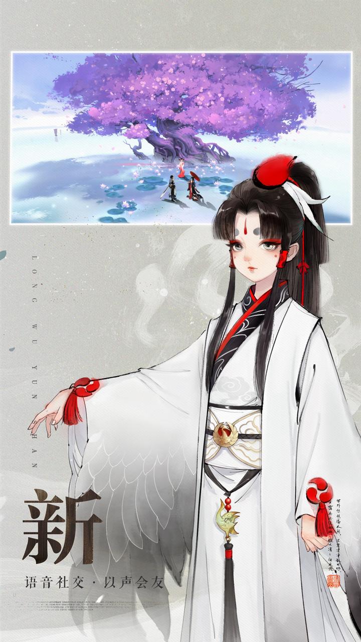 轩辕剑龙舞云山_截图