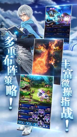 最终幻想:勇气启示录_截图