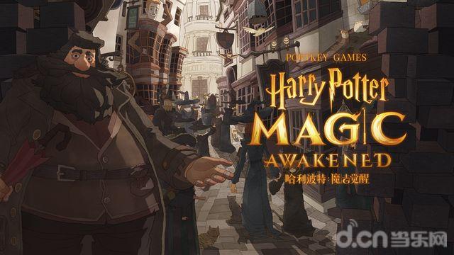 哈利波特:魔法觉醒_截图