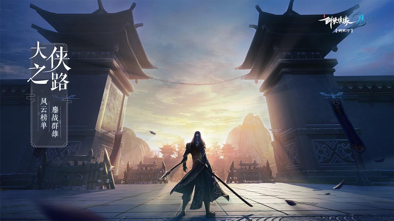 剑侠情缘2:剑歌行_截图