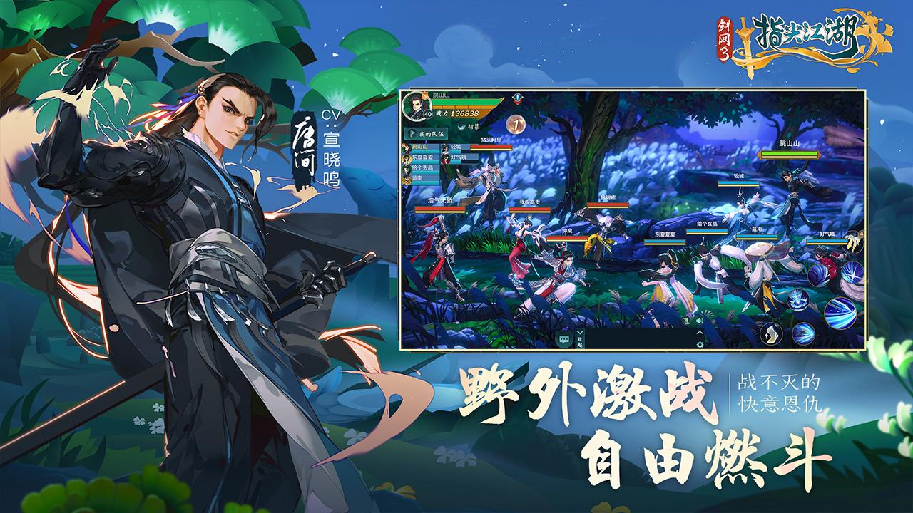 剑网3:指尖江湖_截图